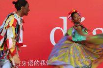西班牙语日丨嗨翻天的西语狂欢节