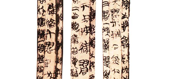 司马迁所未见的珍贵史料——《战国纵横家书》