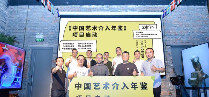 《年鉴》何为:《中国艺术介入年鉴》启动仪式