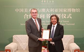 中国美术馆与澳大利亚国家博物馆签署合作意向
