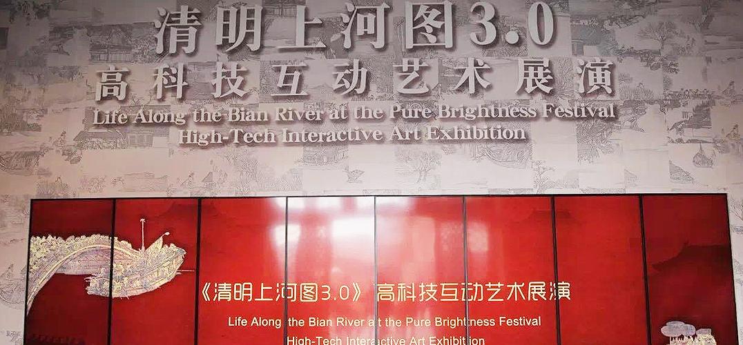 科技让国宝活过来!《清明上河图3.0》明春首站香港