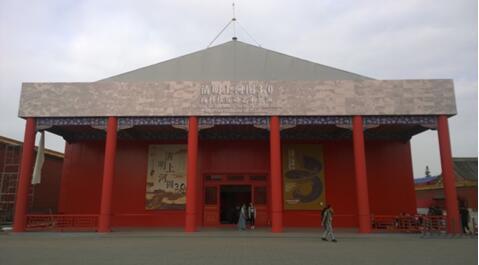故宫内的《清明上河图3.0》展馆位于箭亭广场