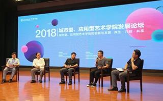 艺术学院发展论坛在北京联合大学顺利召开