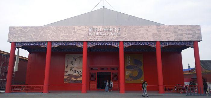 故宫凤凰卫视《清明上河图3.0》博物馆日故宫开幕