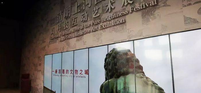 打卡故宫博物院 体验北宋穿越之旅