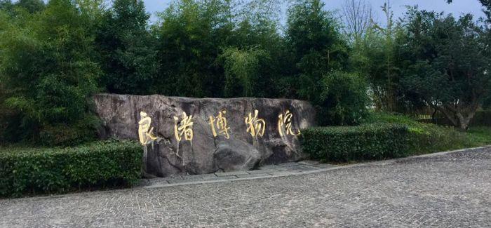 """良渚博物院里""""办茶会"""""""
