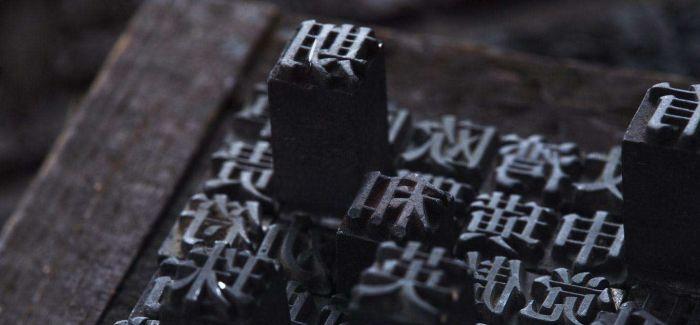 """活字文化艺术巡展:追溯""""方块字""""的千年传承"""