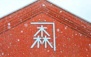 """红砖仓库 """"森""""系韵味"""