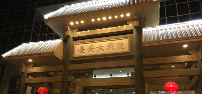 豫剧进京 庆祝改革开放四十年