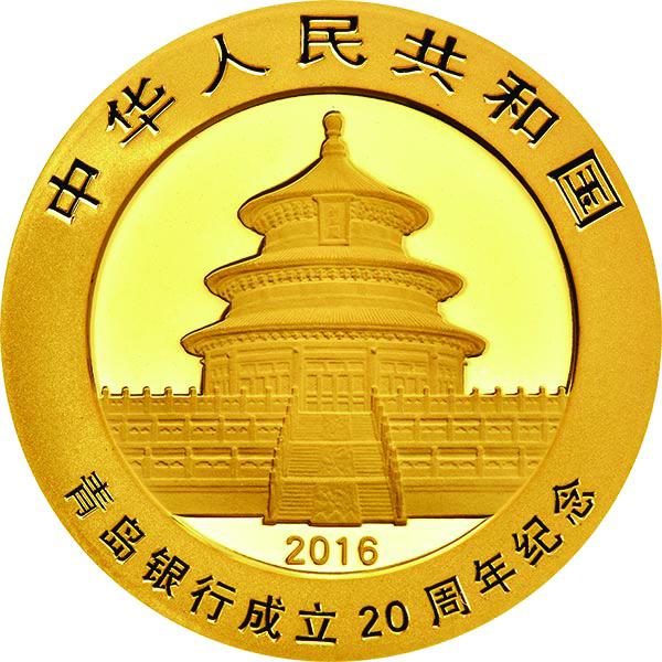 8克圆形普制金质纪念币正面图案 青岛银行成立20周年熊猫加字金银纪念币