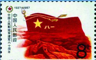 """邮票之上的""""军旗"""""""
