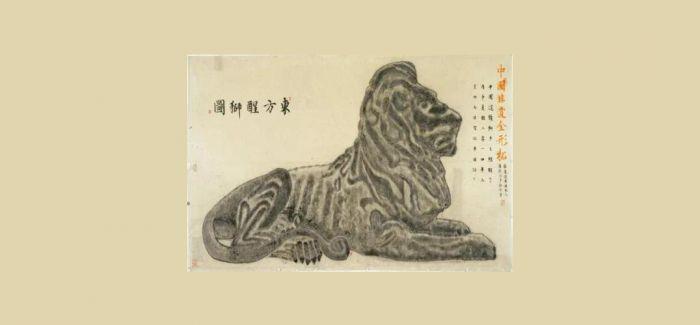 《东方醒狮图》全形拓荣获国际文化美术金奖
