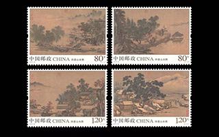 《四景山水图》特种邮票首发式在故宫举行