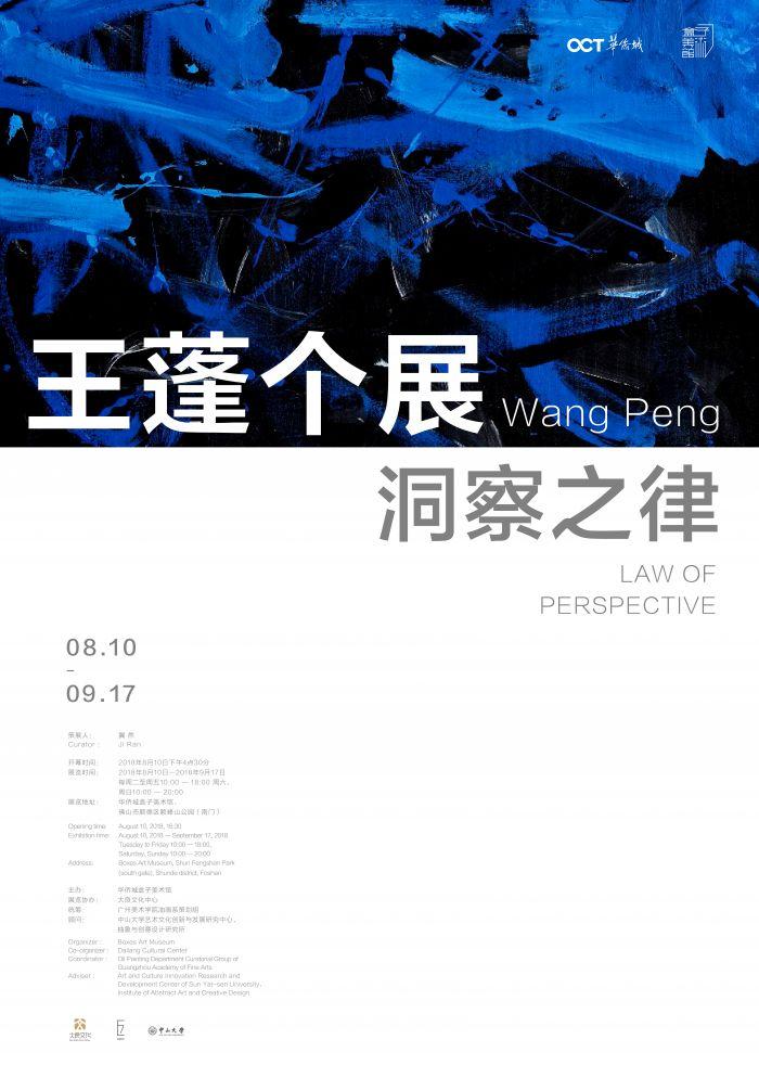 王蓬个展海报