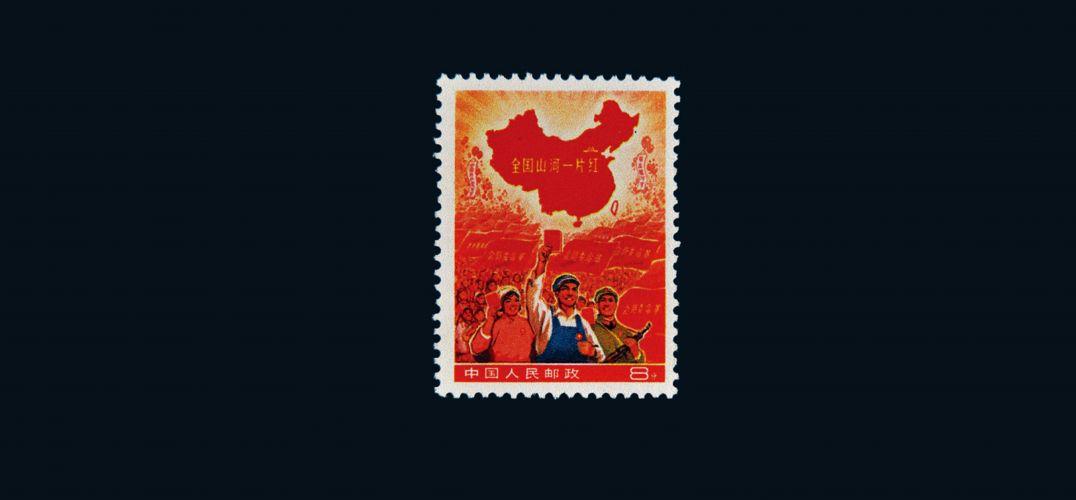 高端邮币市场起起伏伏