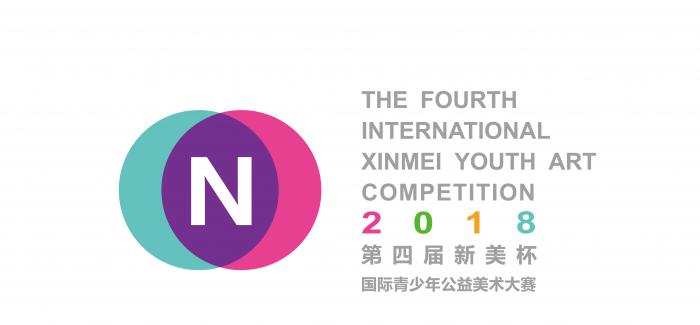 第四届新美杯国际青少年公益美术大赛征稿