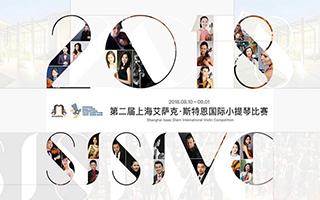 """国际小提琴比赛树立""""中国新标准"""""""