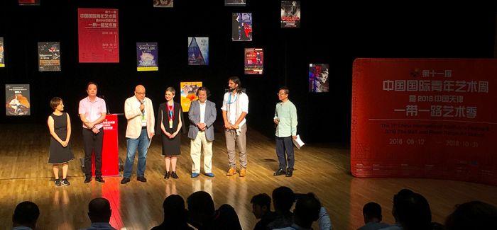 第十一届中国国际青年艺术周天津开幕