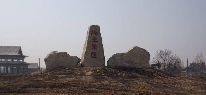 山东宁阳相继发现战国西汉和隋朝两处遗址