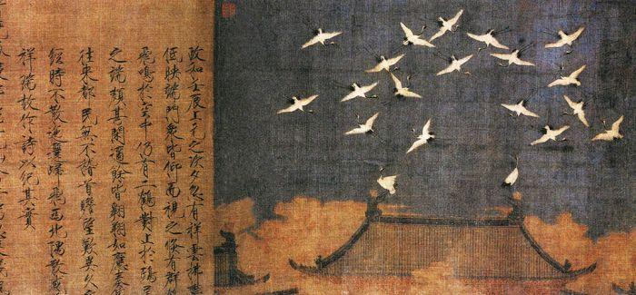 辽博展历代书画名迹