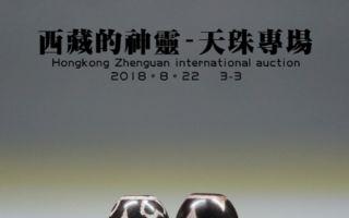 """""""神灵""""降落香港拍卖"""