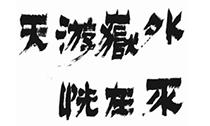 """""""扬州八怪""""之一 笔锋流露个性"""