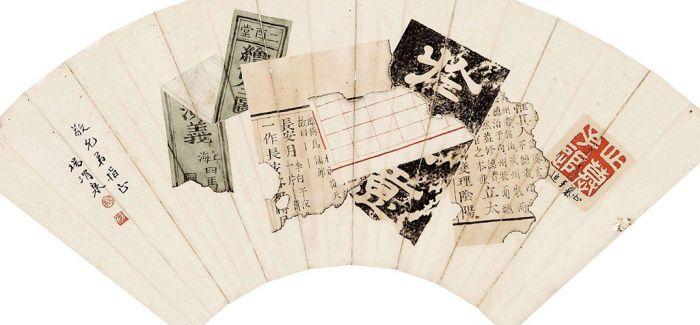 """中国古代""""拼贴艺术"""" 文人墨客的""""扇面游戏"""""""