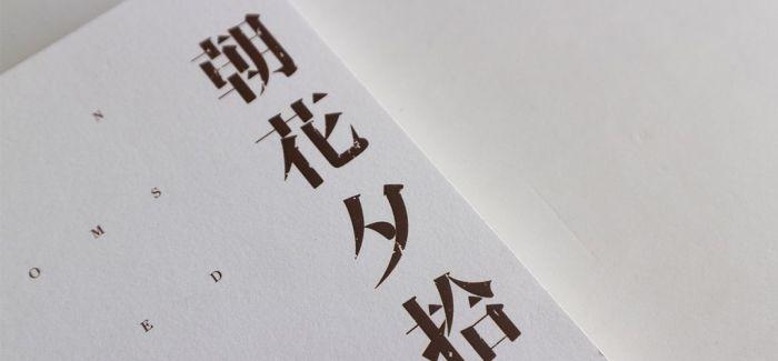 纸质书的设计感