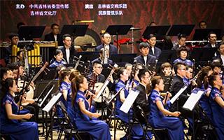 民族管弦乐《高粱红了》长春首演