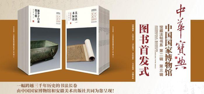 《中华宝典》国家博物馆藏法帖书系首发