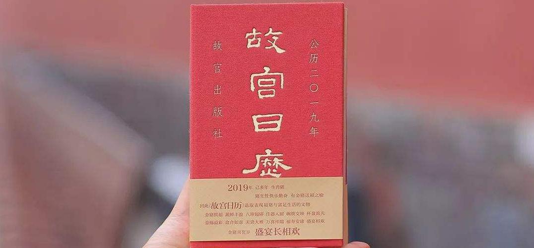 单霁翔亲笔签名《故宫日历》拍出1.8万元