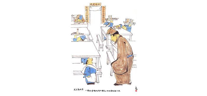 漫画人方成