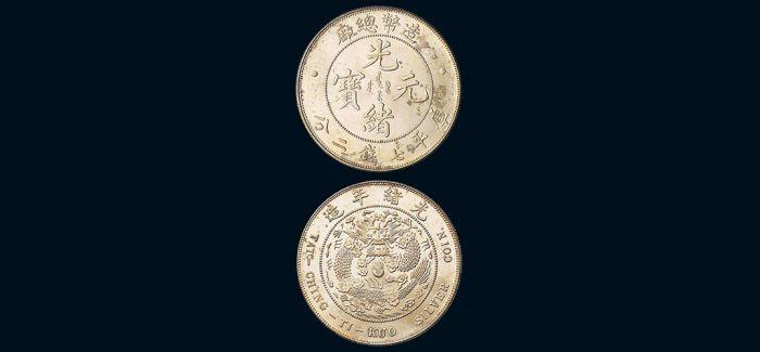 中国近代银币收藏鉴别