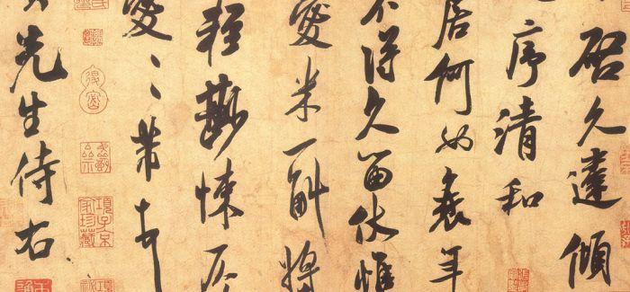 数字化语境中的书法教育与文化传承