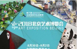 """2018北京艺术博览会 将""""艺术范儿""""带入生活"""