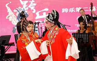 """中华传统戏曲""""相约""""西方爵士乐"""