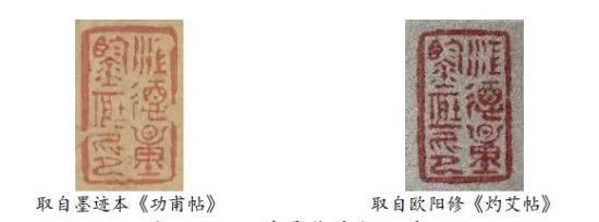 """▲""""江德量鉴藏印""""对比"""