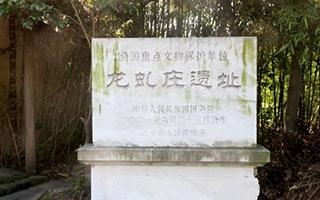 """江苏龙虬庄遗址 """"重现""""新石器时代广场"""