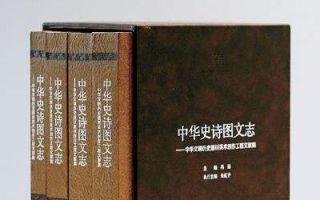 《中华史诗图文志》正式发行 树立美术里程碑
