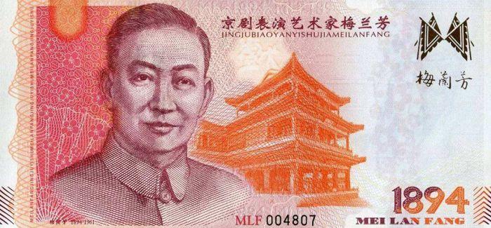 梅兰芳钞版纪念券第三期在沪首发
