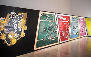 荒木飞吕彦原画展登陆东京都国立新美术馆