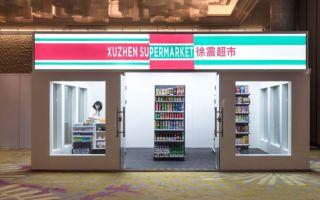 """苏富比香港秋拍:""""徐震超市""""首开概念艺术拍卖先河"""