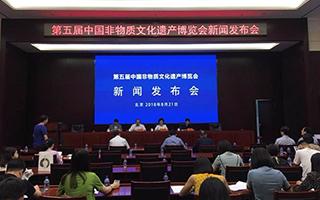 活态传承 活力再现 第五届中国非遗博览会9月开幕