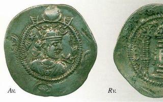 《大唐西域记》中的波斯古钱币