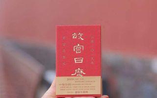 《故宫日历》2019 最是一抹宫墙红