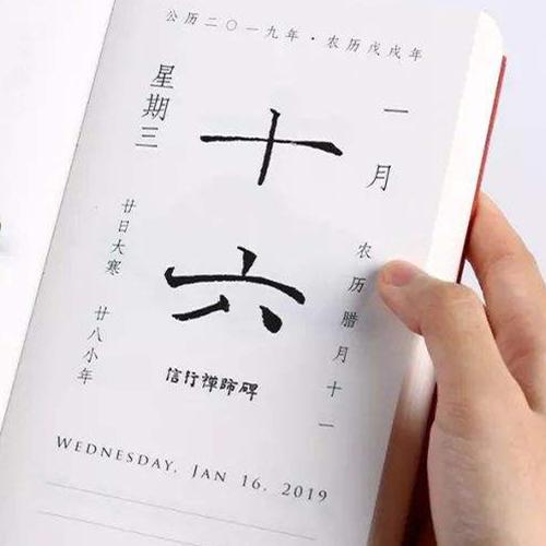 """《故宫日历》变""""网红"""""""