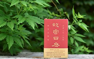 2019年《故宫日历》发布会在故宫博物院举行