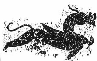 龙的传说 穿越千年