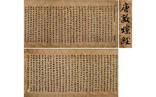 """流失海外敦煌古藏文文献实现""""数字化"""""""