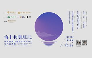 海丝艺术品中心公共艺术展